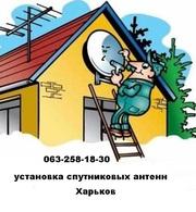 Установка,  настройка,  ремонт спутниковых антенн в Харькове и Харьковск