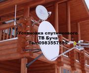Установка,  настройка спутниковой антенны Буча.
