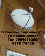 Установка,  настройка спутниковой антенны Коцюбинское.