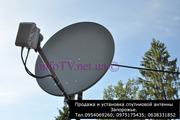 Продажа спутниковой антенны для дома и дачи