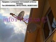 Купить спутниковые антенны Ужгород без абонплаты с доставкой.
