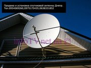 Купить спутниковую антенну Днепр на три головки с тюнером