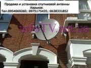 Купить спутниковую антенну Харьков на подарок