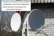 Купить спутниковую тарелку установка Украина