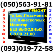 Телемастер, ремонт LCD,  LED, Ж-К,  Запорожье, выезд на дом