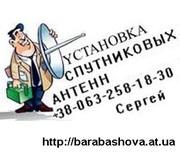 Купить спутниковое оборудование в Киеве установка спутниковой антенны