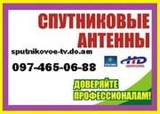 Спутниковое телевидение установка цены в Харькове