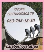 Комплекты спутникового ТВ с доставкой и установкой Харьков